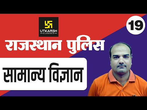 General Science || Rajasthan Police Constable Online Classes-19 || By Dr. Mahendra Singh Bhati