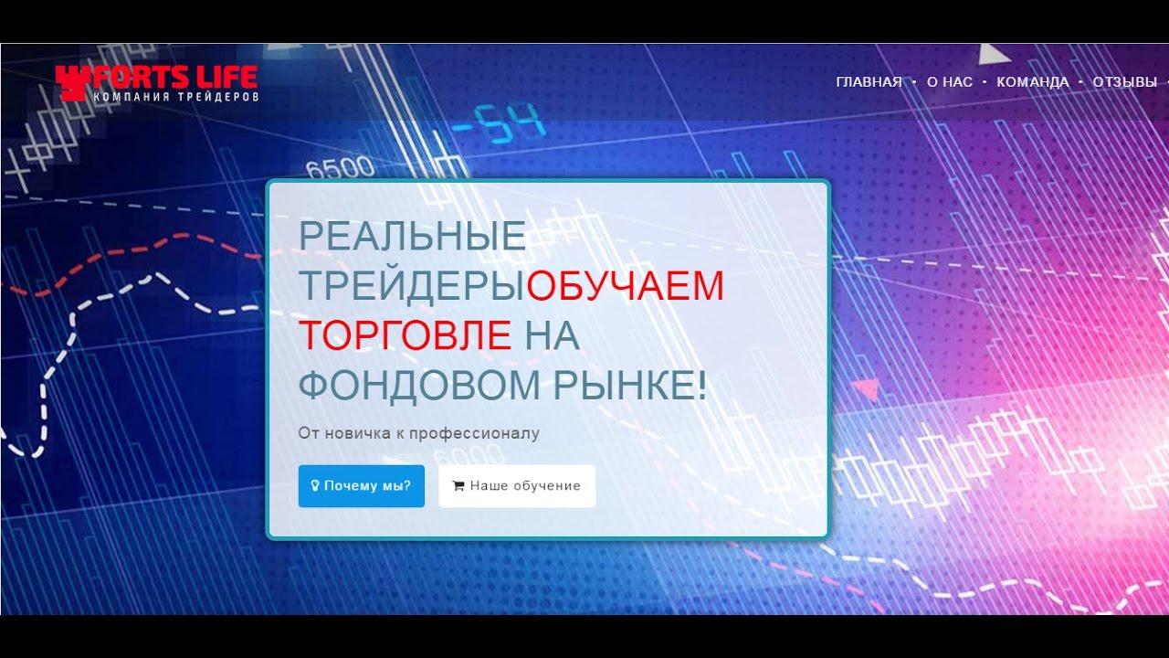 Вебинары торговля биржа как открыть бизнес по бинарным опционам