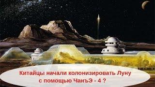 Китай колонизирует Луну ? ЧанъЭ-4 - это проект терраформирования Луны ?