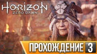 Прохождение Horizon  Zero Dawn   СТРИМ (3)  ПРОЩАЙ ЛЮБИМЫЙ РАСТ