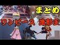 UFOキャッチャー~ワンピース 造形王頂上決戦まとめ!~