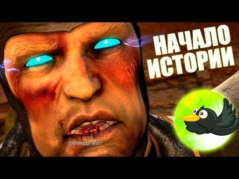 Mortal Kombat 9 Komplete Edition игра Online/Steam - [Мортал Комбат 9 Онлайн/Мультиплеер]