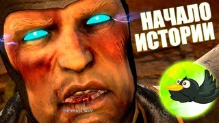Игра Mortal Kombat: Komplete Edition. 18+ (Начало истории)