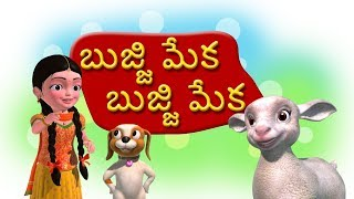 Telugu Animated Rhymes | Bujji Mekha Bujji Mekha | Telugu Rhymes on Animals |