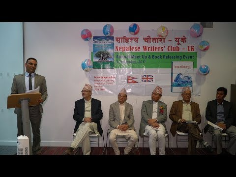 Annual Meet up & Book releasing Event -2017 || Organized by Sahitya Chautari UK