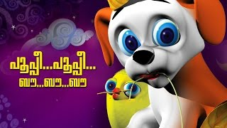 Pupi pupi bow bow bow | evergreen malayalam cartoon song