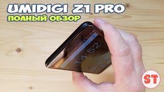 uMIDIGI Z1 Pro - флагман компании, полный обзор смартфона