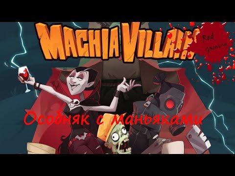 MachiaVillain - Особняк с маньяками