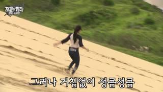 SBS [정글의 법칙] - 모래언덕 위 cf 같은 소유(선공개 )