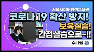 [서사평_수니쌤] 코로나 19 확산방지! 보육실습 서사…