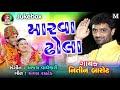 Marava Dhola || Nitin Barot ||  New Song 2018 Mp3