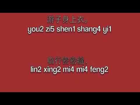 Learn Chinese Poem You Zi Yin Youtube