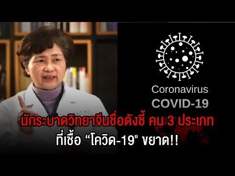 """นักระบาดวิทยาจีนชื่อดังชี้  คน 3 ประเภท ที่เชื้อ """"โควิด-19"""