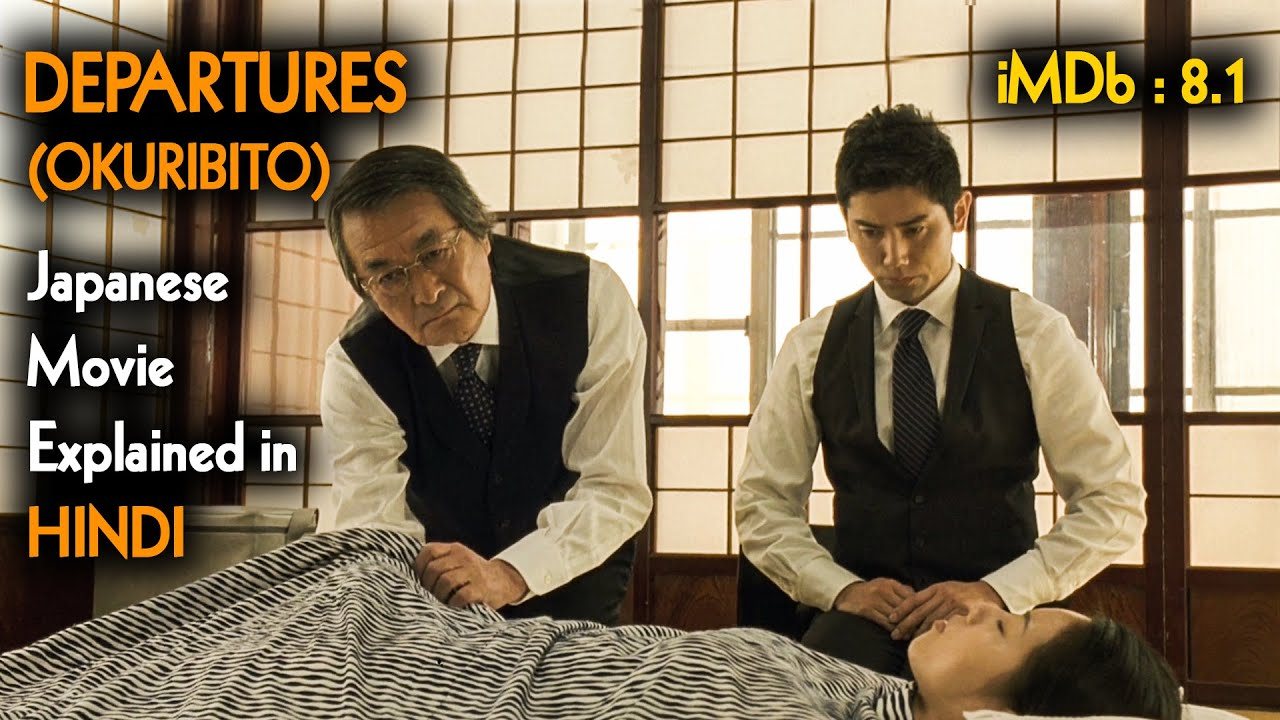 Download Japanese Movie about LIFE and DEATH | OKURIBITO (2008) Explained in Hindi | 9D Production