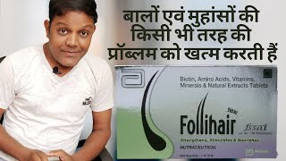 Follihair-tablet uses dose and side effect, hair and skin problems solve.