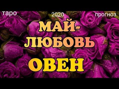 ОВЕН - ЛЮБОВЬ - МАЙ 2020. Таро онлайн прогноз на Ленорман. Самые важные события. Тароскоп.