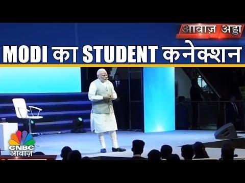 Awaaz Adda | Modi का Student कनेक्शन | CNBC Awaaz