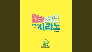 Ra.D laulaa hänen ensimmäinen OST varten Treffit Agency: Cyrano .