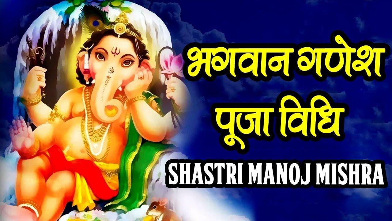 Truth about lord Ganesha & Pooja Vidhi || Pandit Manoj Mishra Ji ...