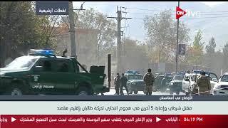 مقتل شرطي وإصابة 5 آخرين في هجوم انتحاري لحركة طالبان بإقليم هلمند
