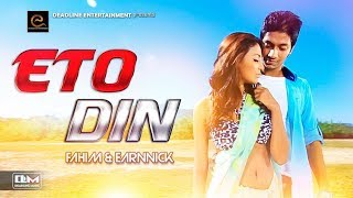 Eto Din | Fahim & Earnnick | Robiul Islam Jibon | Bangla New Song 2017