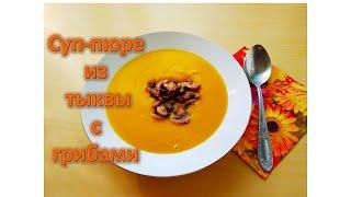 Суп пюре из тыквы с грибами.