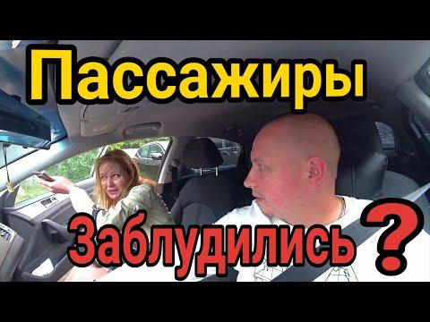 Таксист потерял пассажиров яндекс такси /вы где?