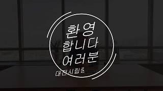 대전시립중고등학교 대면 개학 환영 인사말