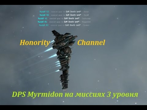 Eve Online - DPS Myrmidon на миссиях 3 уровня - NiceMax