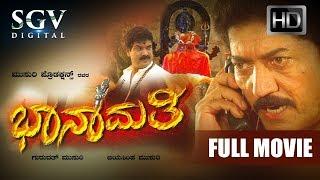 Bhanamathi – ಭಾನಾಮತಿ   Kannada Full HD Movie   Devaraj, Shwetha, Shobhraj   2007   Kannada Movies