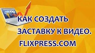 Как создать заставку к видео. Flixpress com(Здравствуйте, я Ольга Закомирная. Мой блог: http://dengedoma.ru/ В видео уроке показано, как можно создать заставку..., 2016-02-07T11:43:47.000Z)
