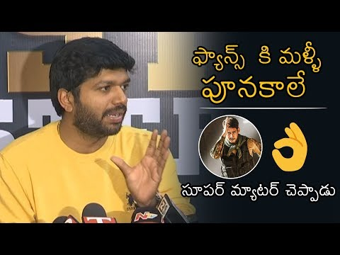 Anil Ravipudi REVEALS Superb Comments On Mahesh Babu | Sarileru Neekevvaru | Press Meet | News Buzz