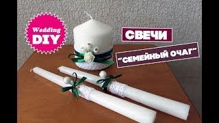 DIY: Свечи для семейного очага / Свадебные свечи своими руками / Wedding candles / wedding decor