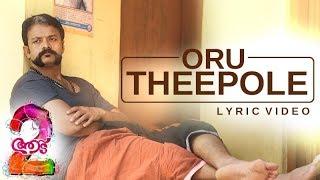 Oru Thee Pole Lyric Video | Aadu 2 | Shaan Rahman | Hesham Abdul Wahab | Jayasurya