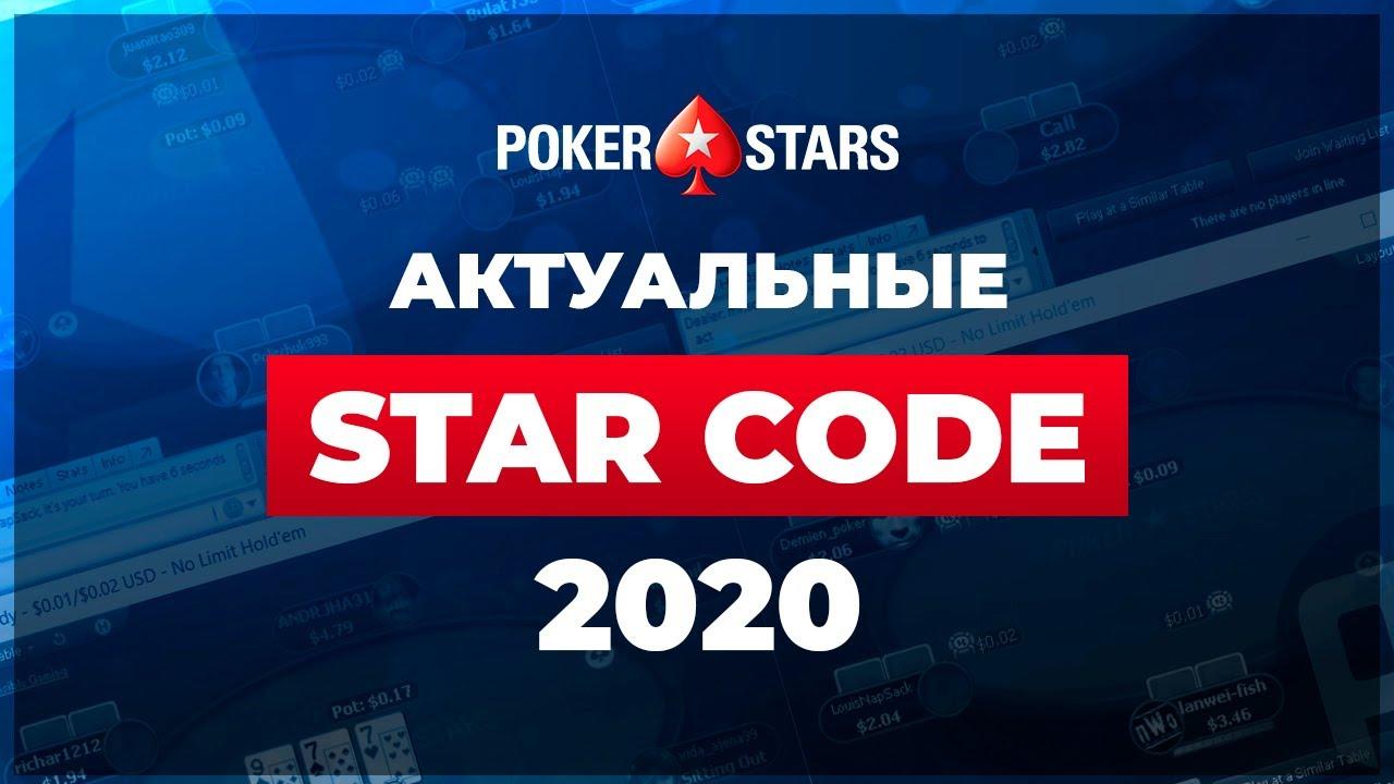 Покерстарс казино стар код как выиграть в рулетку онлайн без риска