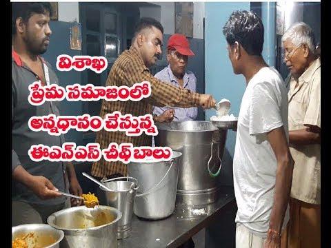 అన్నధానంఎందుకోతెలిస్తే Meals distribution By ENS chief Baalu at Prema Samajam  Visakhapatnam Today
