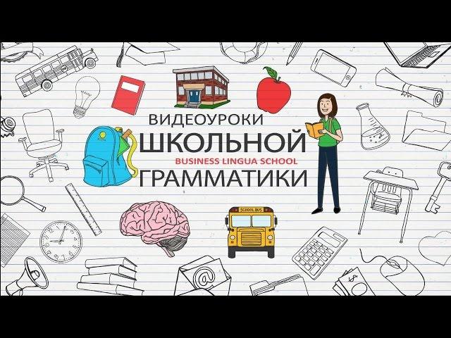 Грамматика английского языка: чтение сочетаний согласных