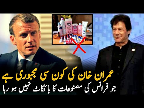 "Why Imran Khan Cannot Announce ""Boycott France Products"" 
