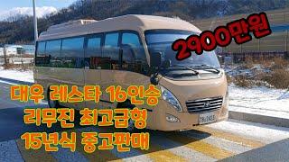 대우 레스타 16인승 리무진 최고급형 중고판매!