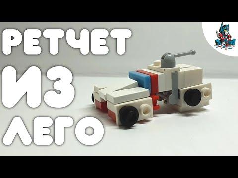 [4]КАК СДЕЛАТЬ РЕТЧЕТА ИЗ ЛЕГО!~HOW TO MAKE RATCHET FROM LEGO!