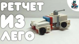 Как сделать ретчета из лего(трансформеры)How to make a racket from lego (transformers)-H20