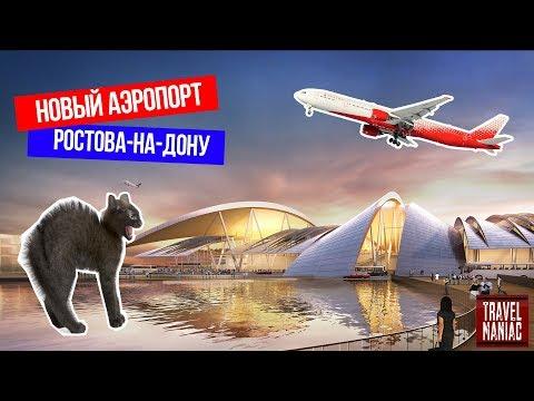 Платов - новый аэропорт Ростова-на-Дону
