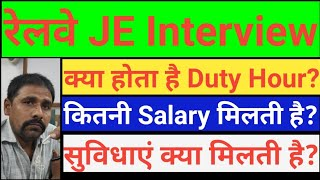 railway je interview, railway sse interview, rrb je interview, rrb je interview questions, rrb je in