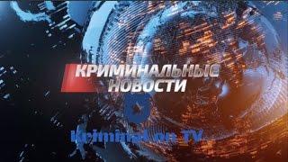 Криминальные новости Москва. Выпуск 1