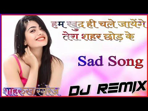 Hum Khud Hi Chale Jayenge Tera Shr Chhod K (Dj Dailogs Dholki Mix)