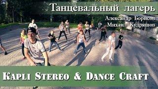 Лучший танцевальный лагерь для детей (студии танцев Капли стерео&Дэнс Крафт)- Уроки Брейк данса 2015