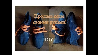 Простые кеды  своими рукамиD YSimple Sneakers With Your Own Hands