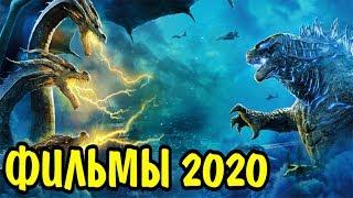 ФИЛЬМЫ КОТОРЫЕ УЖЕ ВЫШЛИ В КАЧЕСТВЕ В 2020 ГОДУ