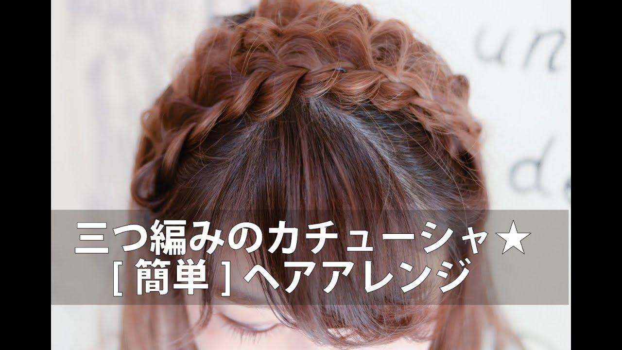 [5分でできる!]3つ編みカチューシャ☆自分でできるヘアアレンジ