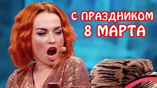 С МЕЖДУНАРОДНЫМ ЖЕНСКИМ ДНЕМ С 8 марта поздравления от Дизель шоу Cмех юмор и приколы 2021